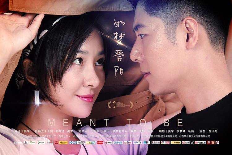 寒日里的温暖爱情电影《如梦晋阳》将于明日1月14日上映!