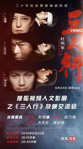 杜琪峰古天乐钟汉良亮相《三人行》搜狐人文