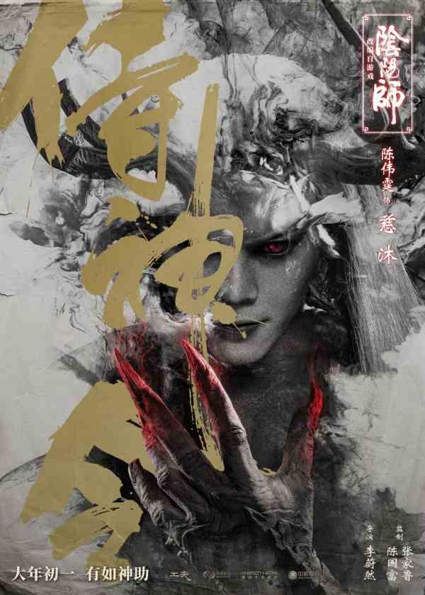 《【二号站app注册】游戏《阴阳师》改编电影《侍神令》》