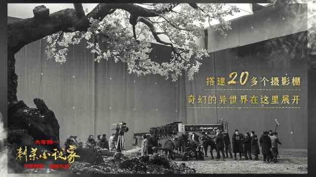 《【杏鑫娱乐登录注册】《刺杀小说家》曝视效特辑 吴京探班被技术》
