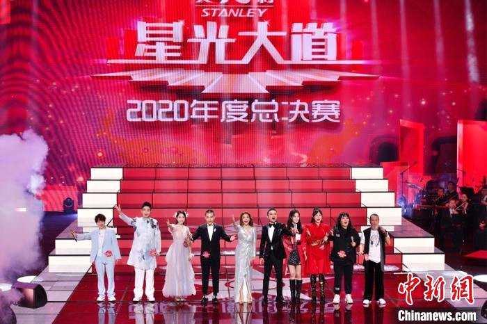 《星光大道》2020年度总决赛8组选手竞逐年度奖项