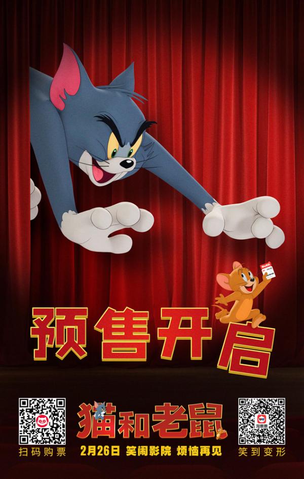 《猫和老鼠》大电影预售开启