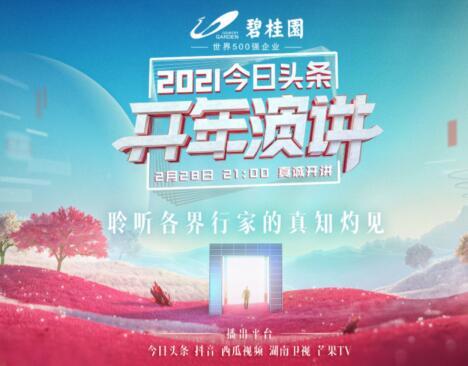 """今日头条""""2021开年演讲""""重磅来袭 湖南卫视演讲秀创新新模"""