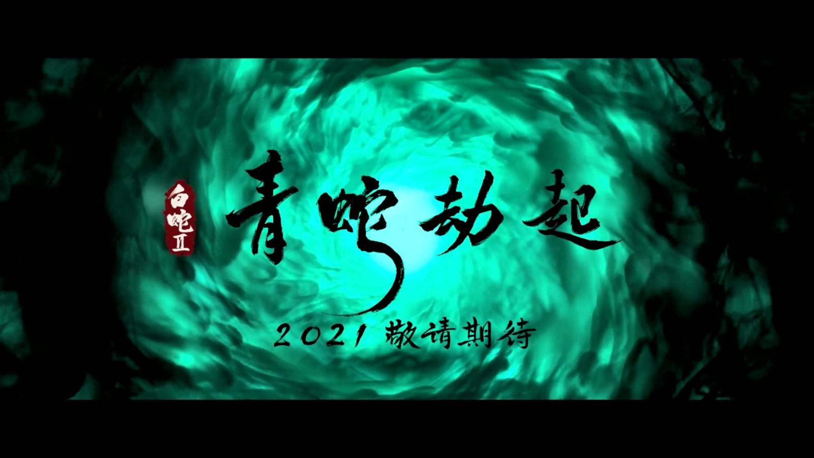 《【杏鑫登陆注册】《白蛇2:青蛇劫起》预告片公开 小青被法海打入现代都市》