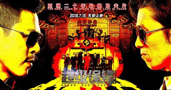 《超级保镖》发预告 岳松释彦能演绎升级版