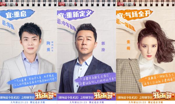 《【杏鑫娱乐注册官网】《职场是个技术活》特别节目之开工节》