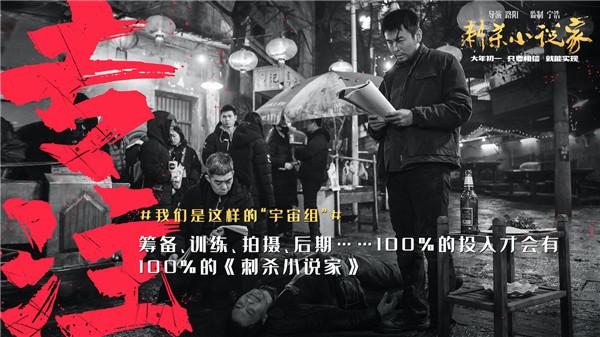 """《【杏鑫注册链接】《刺杀小说家》曝""""宇宙组""""特辑》"""