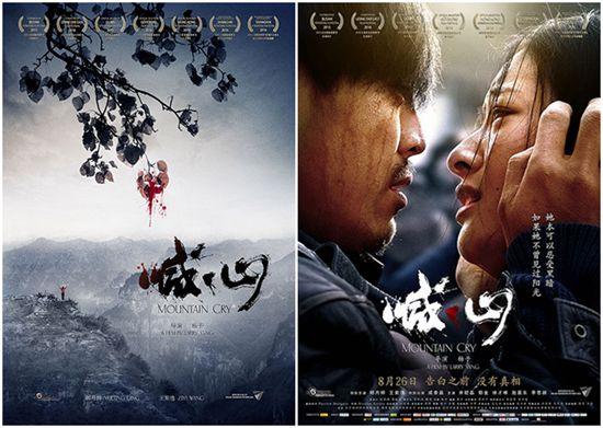 《【杏鑫测速注册】电影《喊-山》今日公映 解读看点诠释现实》