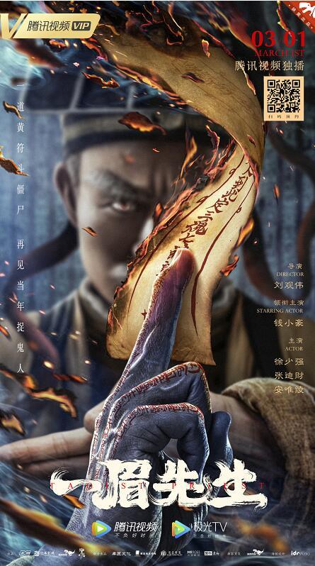 灵幻大片《一眉先生》3月1日腾讯视频 上演正宗港味捉鬼