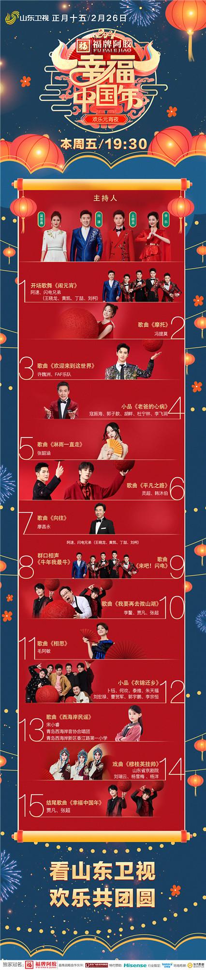 山东卫视元宵晚会节目单揭晓 毛阿敏再唱《相思》