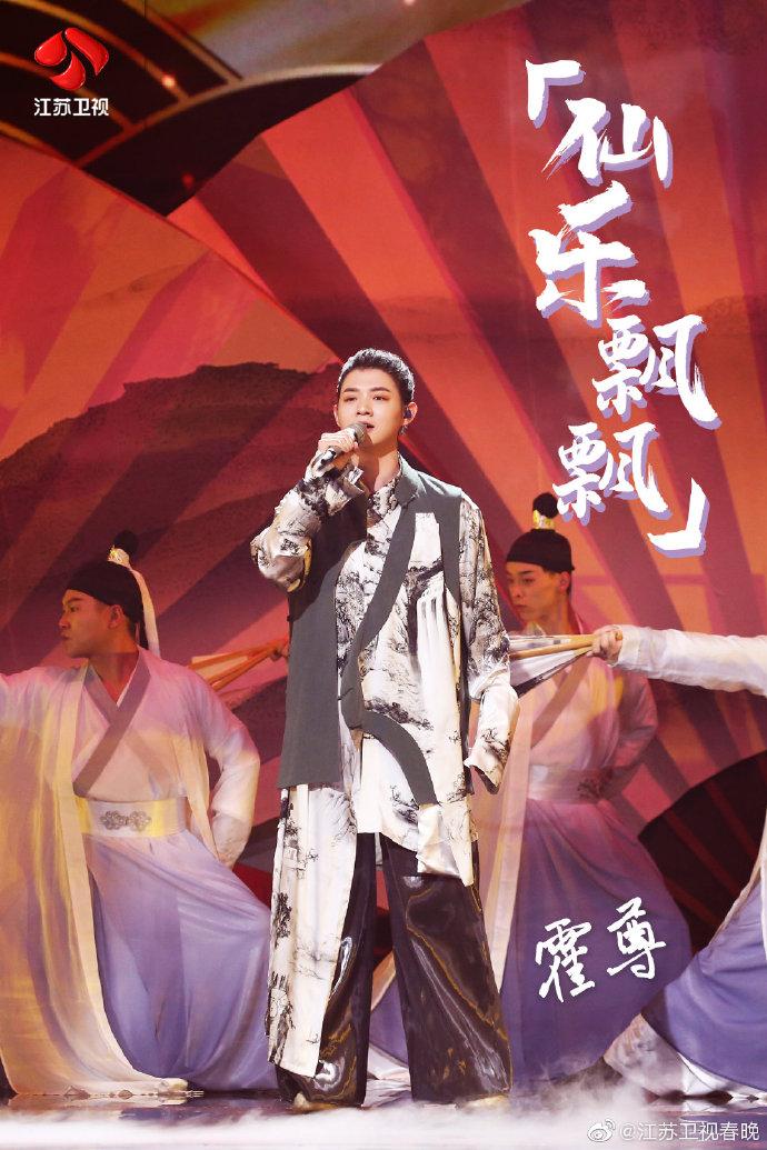 国风人气歌手等什么君霍尊江苏卫视春晚同台仙乐飘飘