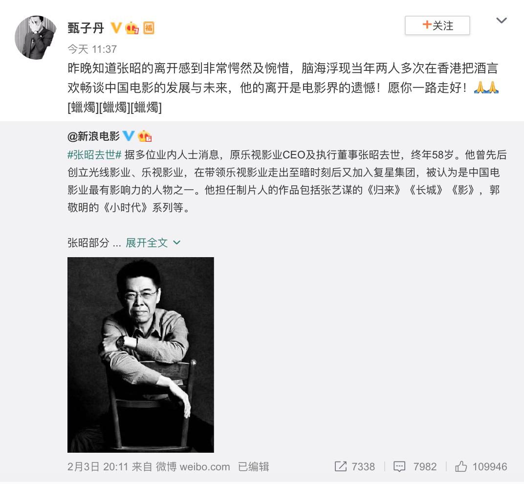 《【杏鑫在线登陆注册】甄子丹发文悼念张昭:他的离开是电影界的遗憾》