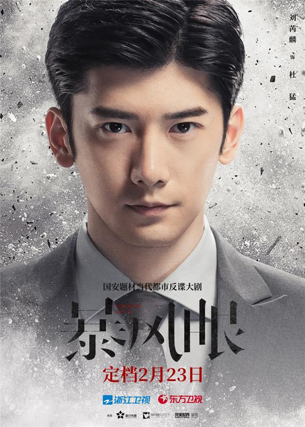《【杏鑫娱乐注册官网】《暴风眼》定档2月23日》