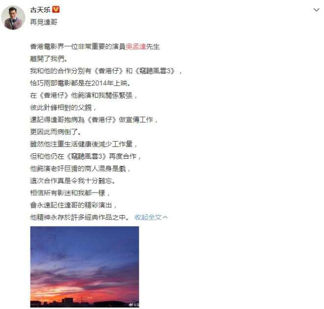 古天乐悼念吴孟达 透露对方因宣传电影加重病情