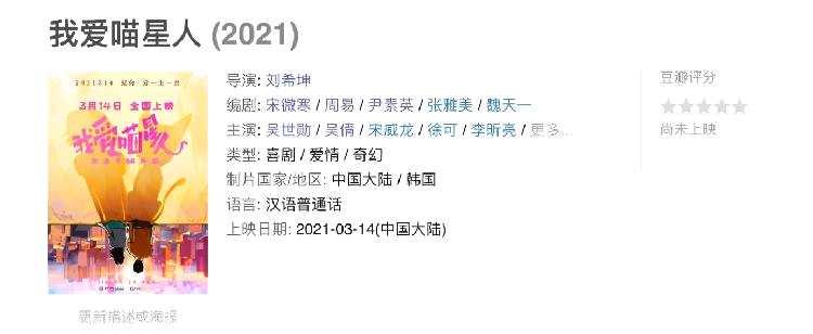《工作细胞》《我爱喵星人》即将上映,日韩
