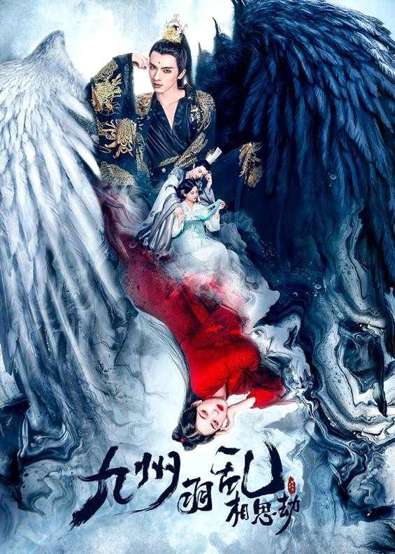 《【杏鑫测速注册】《九州羽乱·相思劫》定档3月14日 九世轮回勇敢追爱》