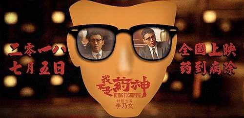 《我不是药神》今日上映 李乃文演技好到想打他