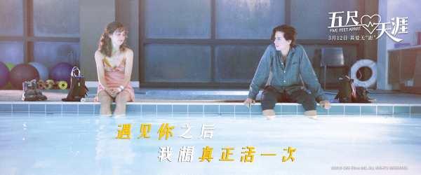 高糖爱情电影《五尺天涯》发布恋语海报