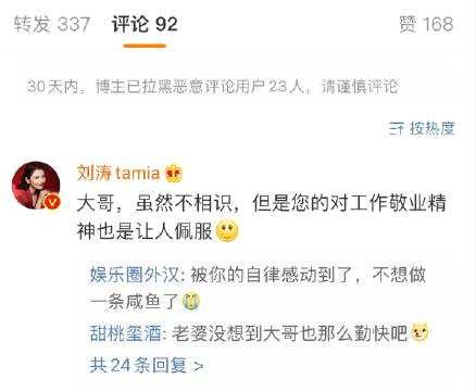 《【杏鑫平台怎么注册】42岁刘涛晒自拍照 评论营销号:敬业精神让人佩服》
