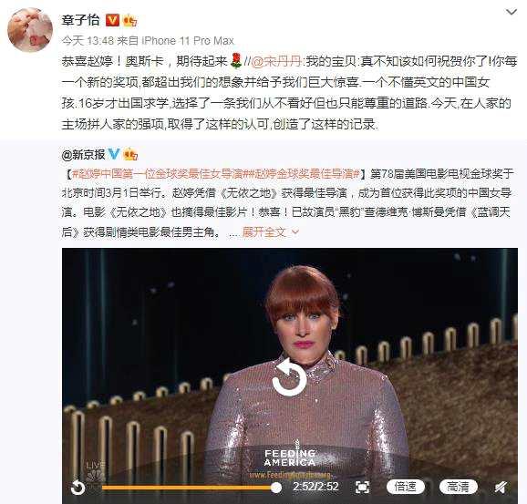 章子怡发文祝贺赵婷获奖:奥斯卡,期待起来!
