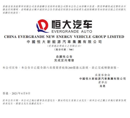 恒大汽车:已从六名投资者收取260亿港元款项 并已完成增发新股