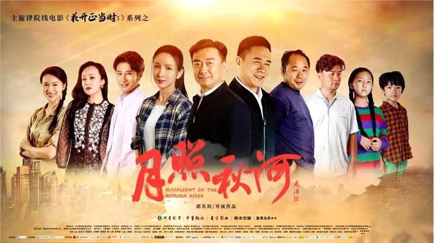 电影《月照秋河》4.21温情上映 刘璨然沉稳大气现身首映礼