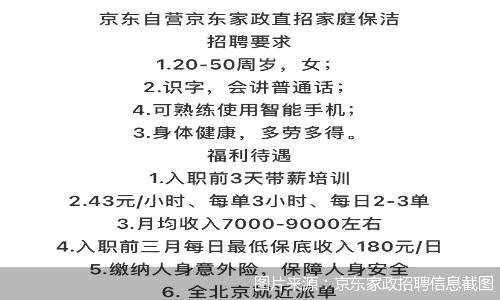 圖片來源:京東家政招聘信息截圖
