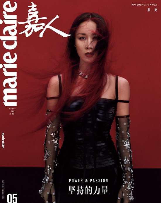那英时隔七年重回女刊封面 红发鼻钉打造暗黑画风