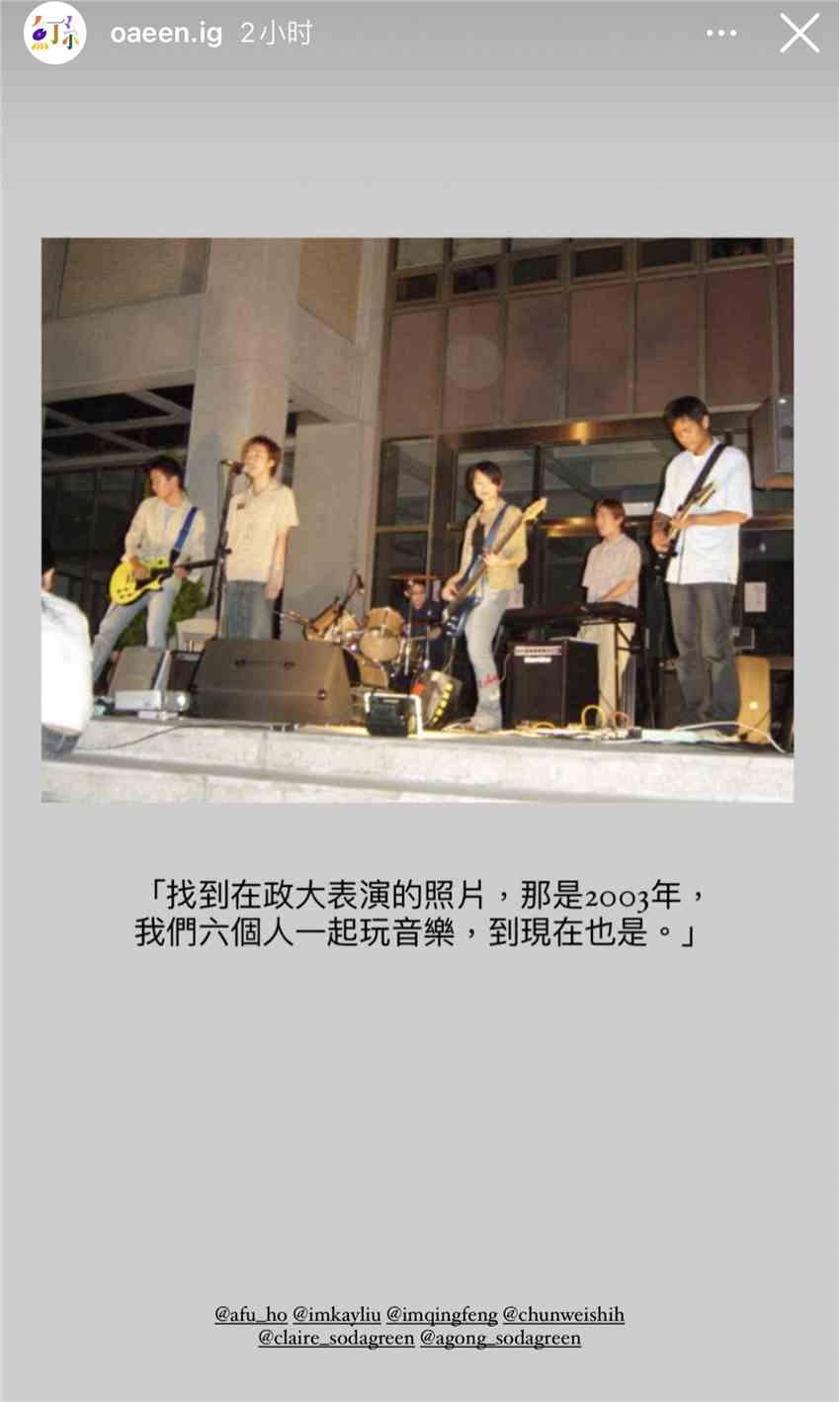 """《【杏鑫娱乐平台怎么注册】""""苏打绿""""商标讨不回!乐队已改名""""鱼丁糸""""》"""