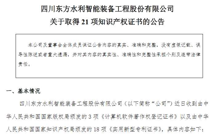 东方水利取得21项知识产权证书 正冲刺精选层符合财务标准二