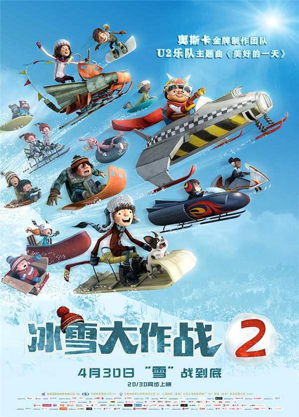 电影《冰雪大作战2》4月30日全国上映