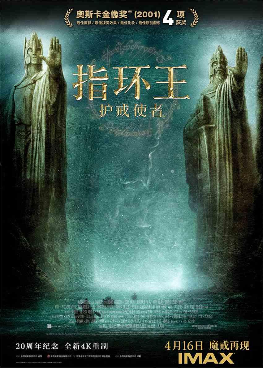 《【杏鑫登陆注册】《指环王》重映首日266万 暌违20年首登内地IMAX银幕》