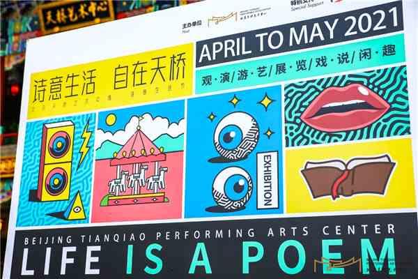 2021第五届诗意生活节正式启幕
