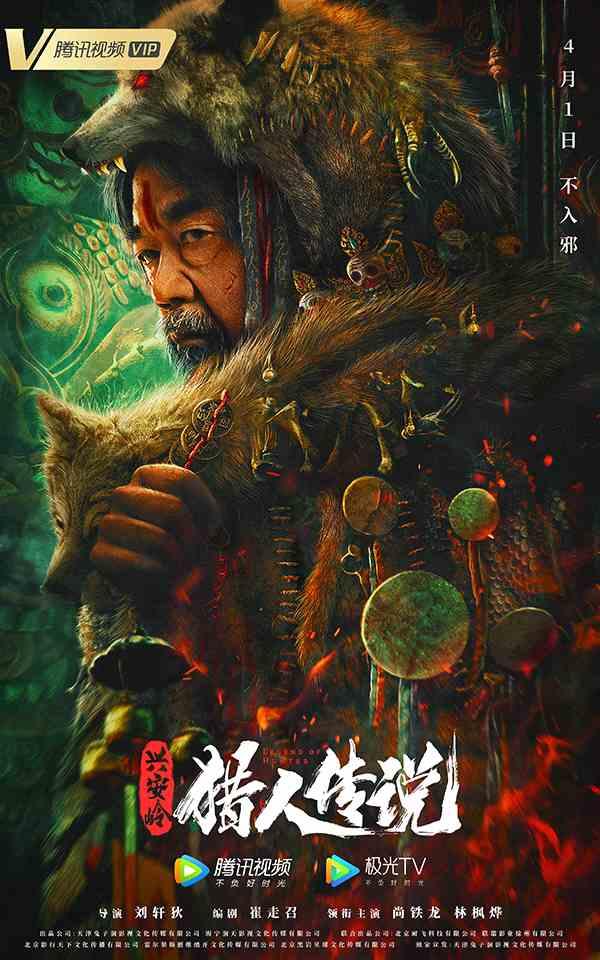《兴安岭猎人传说》领跑网络电影新赛道