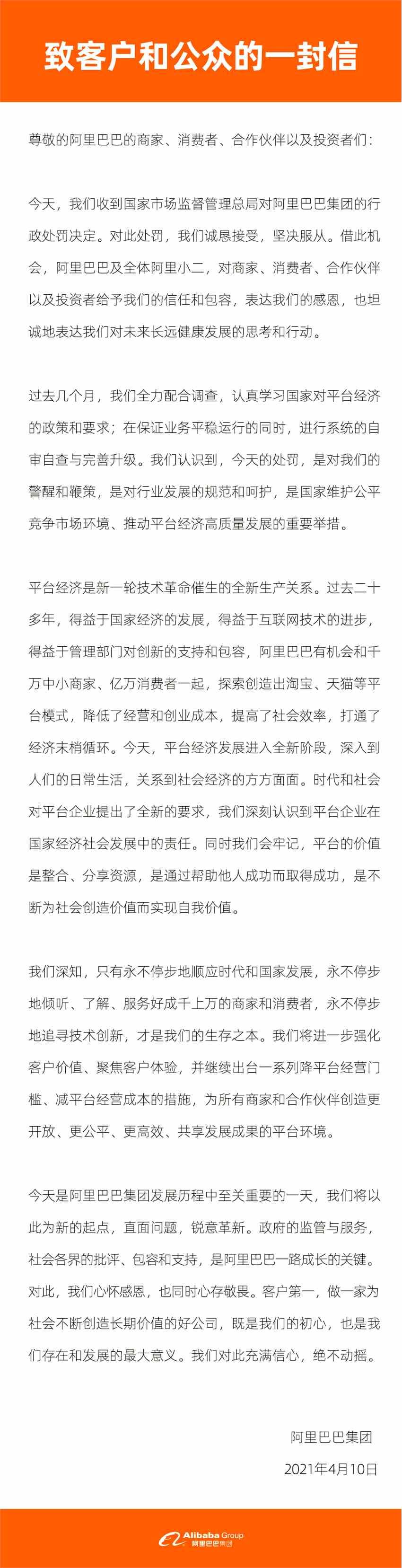 阿里巴巴致客户和公众的一封信:今天的处罚是警醒和鞭策