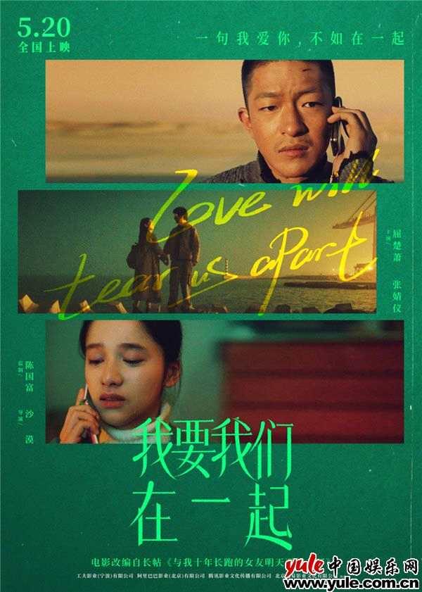 屈楚萧电影《我要我们在一起》主题曲MV 沧桑造型演绎现实爱情