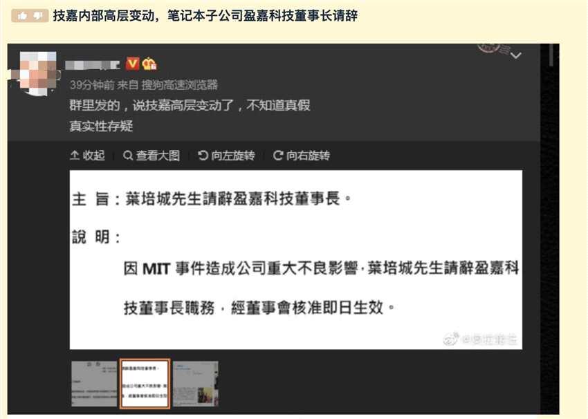 """技嘉科技贬低""""中国制造""""余波:创始人叶培城请辞盈嘉科技董事长 两位高管被开除"""