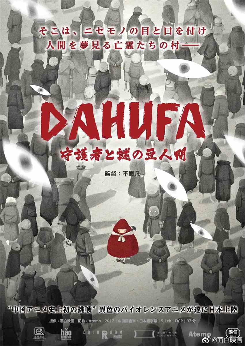 《【2号站在线注册】国产动画电影《大护法》宣布将于年内登陆日本》