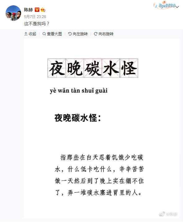 """陈赫转发""""汉语名词解释"""" 自认是""""夜晚碳水怪"""""""