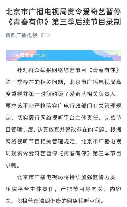 摩臣2平台北京广电局责令爱奇艺暂停《青春有你3》后续节目录制