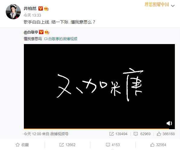 白敬亭晒MV片段 井柏然:歌手白白上线结一下账