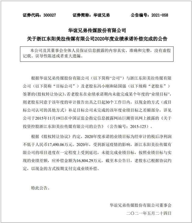 《【杏鑫娱乐登录注册】冯小刚已就对赌协议向华谊兄弟补偿1.68亿》