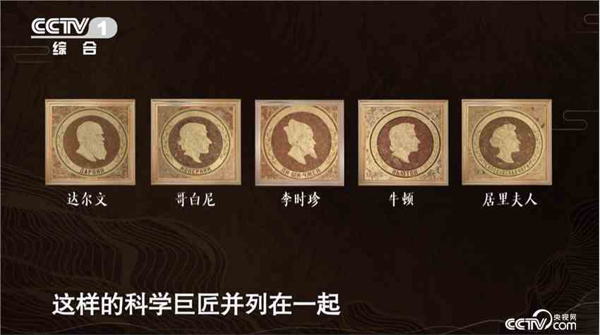 摩臣2平台《典籍里的中国》穿越400多年为先贤李时珍圆梦