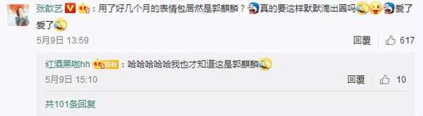 《【杏鑫注册链接】张歆艺分享聊天日常,搞笑吐槽并虐狗》