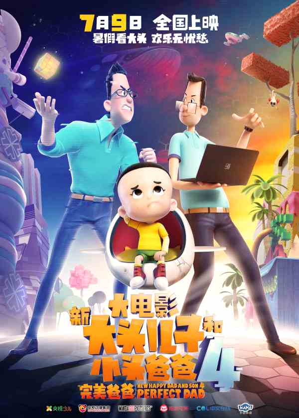 """《【杏鑫注册链接】""""新大头儿子""""4曝""""真假老爸""""海报》"""