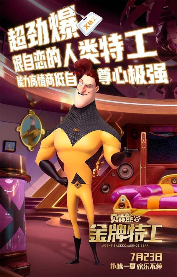 《【杏鑫代理注册】《贝肯熊2:金牌特工》新角色欢乐曝光》