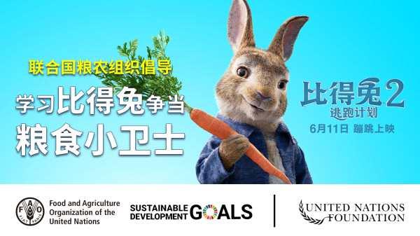 《比得兔2:逃跑计划》热映