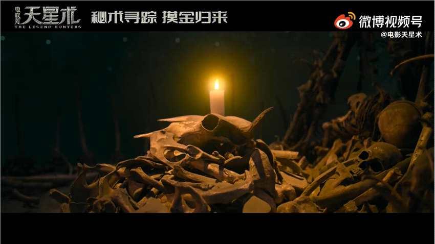 《【杏鑫注册地址】电影《鬼吹灯天星术》发布全新预告 或即将定档》