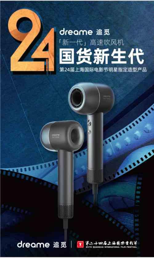 上海国际电影节正式开幕 追觅高速吹风机成为明星指定造型产