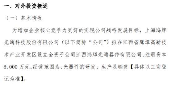 鴻輝光通擬在江西省鷹潭高新技術產業開發區投資6000萬元設立全資子公司